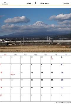 新幹線カレンダー1月.jpg
