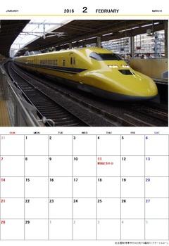 新幹線カレンダー2月.jpg