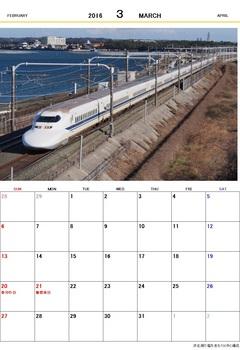 新幹線カレンダー3月.jpg